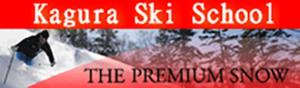 かぐらスキースクール